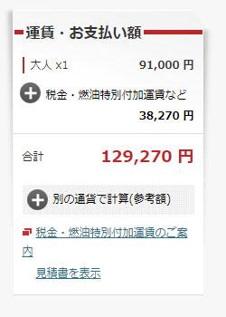 JAL 運賃