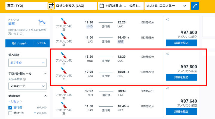 booking アメリカン航空