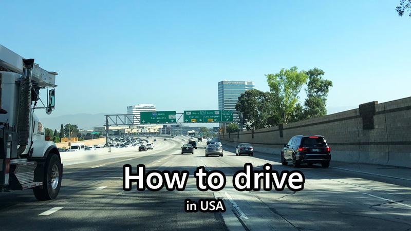 ロサンゼルス 運転の仕方