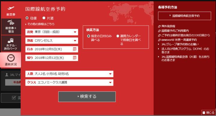 JAL ホームページ