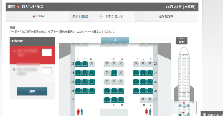 JAL 予約 座席指定