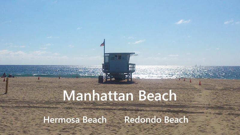 マンハッタンビーチ