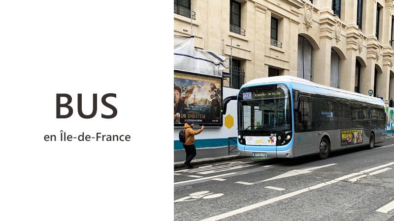 パリ バス乗り方