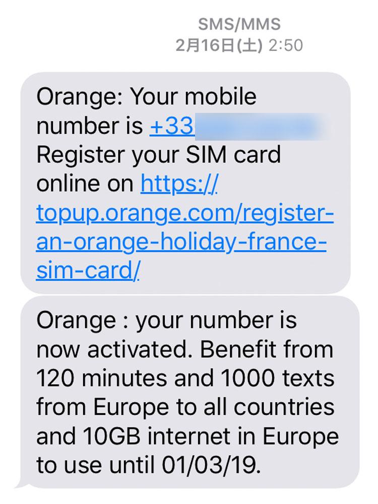 最新版 Orange Holiday フランス Simカード 使い方と設定方法
