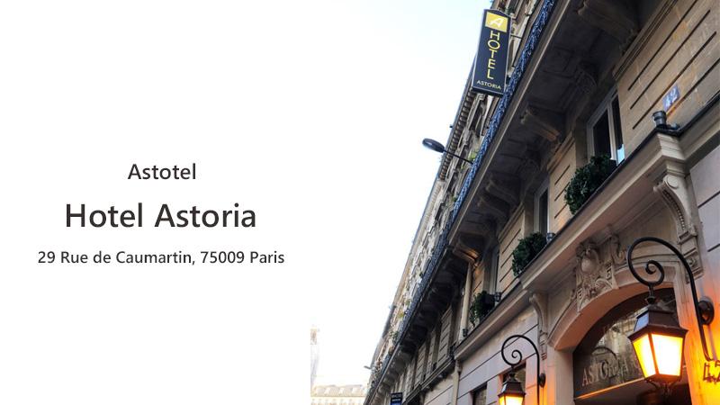 パリ お勧め ホテル