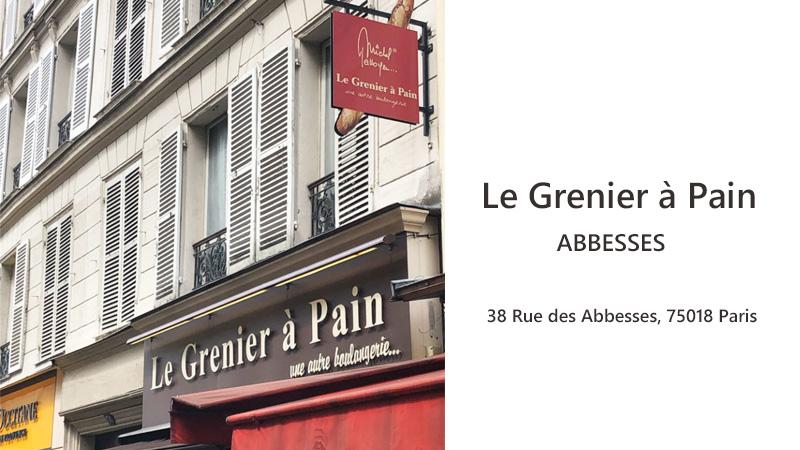 グル二エアパン パリ
