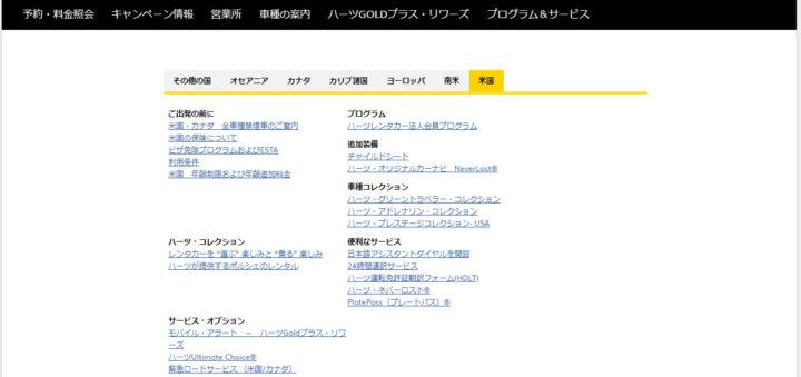 ハーツレンタカー 運転免許証翻訳フォーム