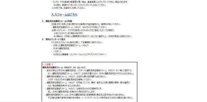ハーツ運転免許証翻訳フォーム(HDLT)