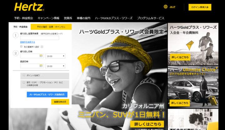 ハーツレンタカー ホームページ