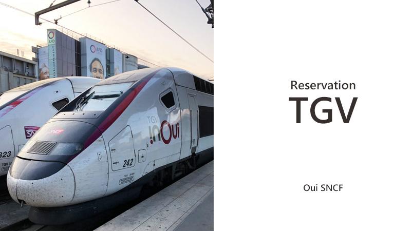 TGV 予約方法
