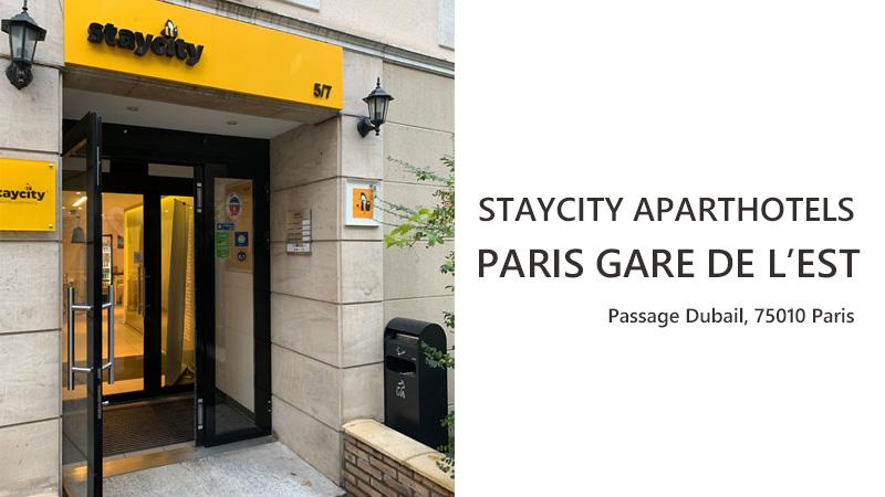 パリ 東駅 アパートメントホテル