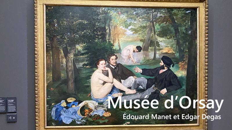 オルセー美術館 ドガ マネ