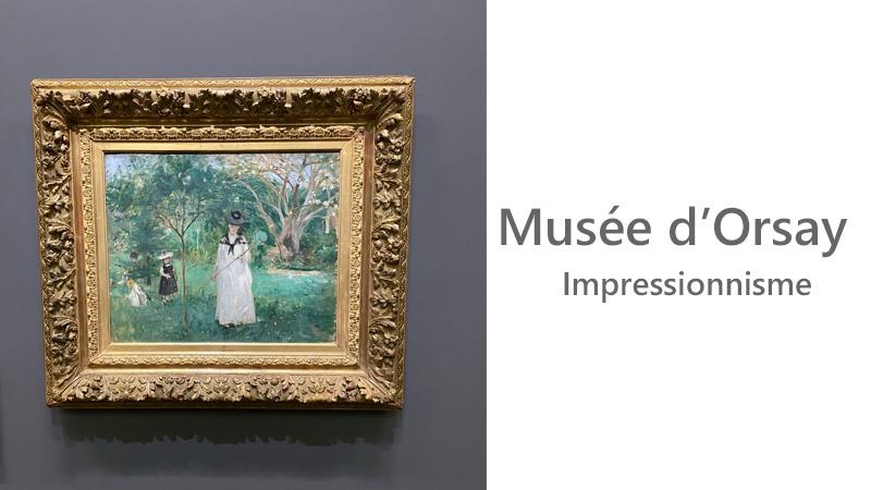 オルセー美術館 印象派