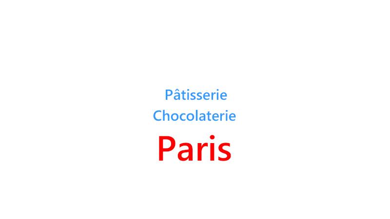 本当は教えたくない パリで人気のスイーツショップをご紹介