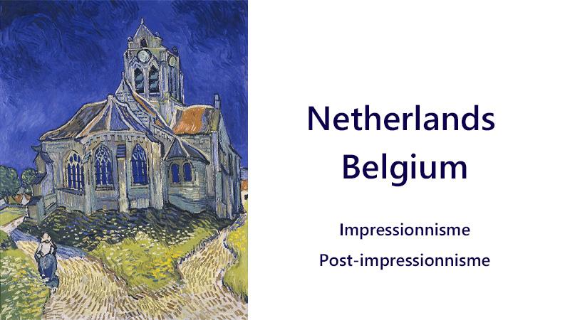 オランダ、ベルギー ポスト印象派