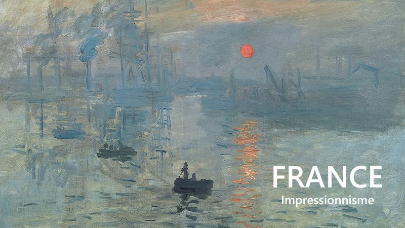 フランス 印象派