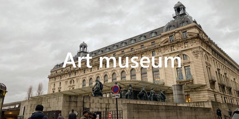 ちょっとディープなパリの美術館